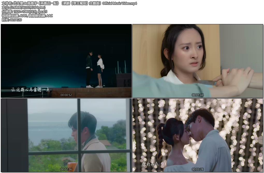 [1080P] 代文雯&高泰宇《再靠近一点》网剧《众王驾到》主题曲MV