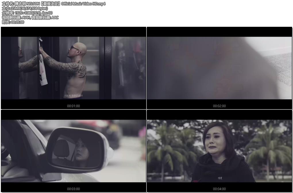 [1080P] 陈志明 - 最后决定 官方无水印MV