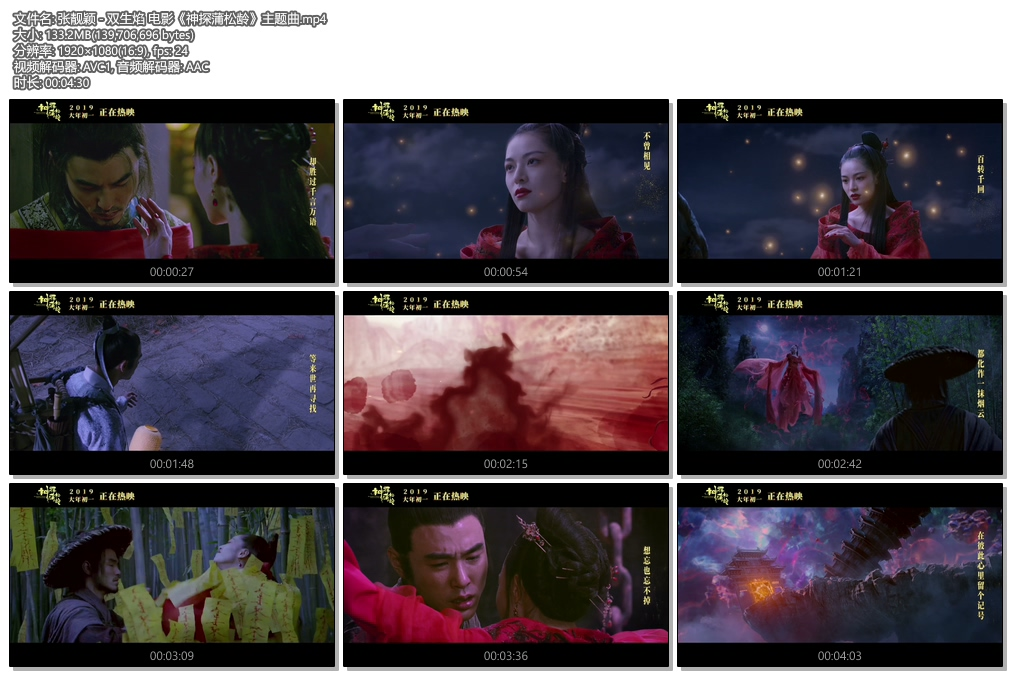 [1080P] 张靓颖 - 双生焰 电影《神探蒲松龄》主题曲