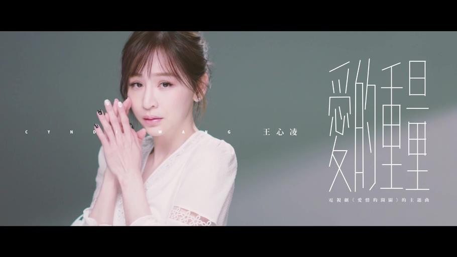 [1080P] 王心凌 - 爱的重量 电视剧《爱情的开关》片头曲