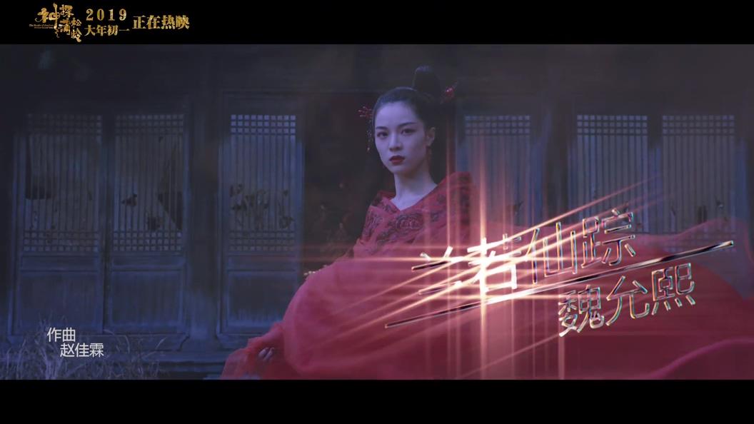 [1080P] 魏允熙 - 兰若仙踪 电影《神探蒲松龄》推广曲