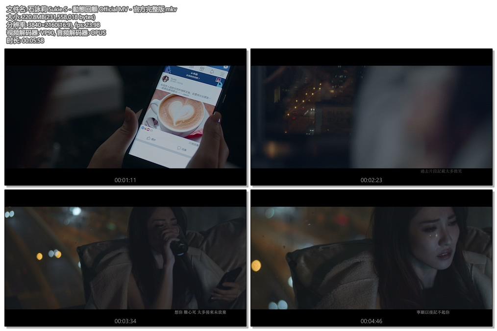 [4K] 石咏莉 - 动态回顾 官方粤语版3840*2160超清MV