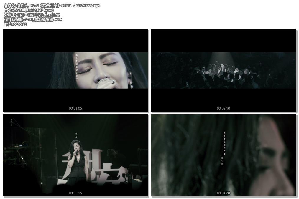 [1080P] 艾怡良 - 给朱利安 官方完整版无水印MV