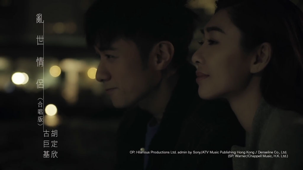 [1080P] 古巨基&胡定欣《乱世情侣》官方合唱版无水印MV