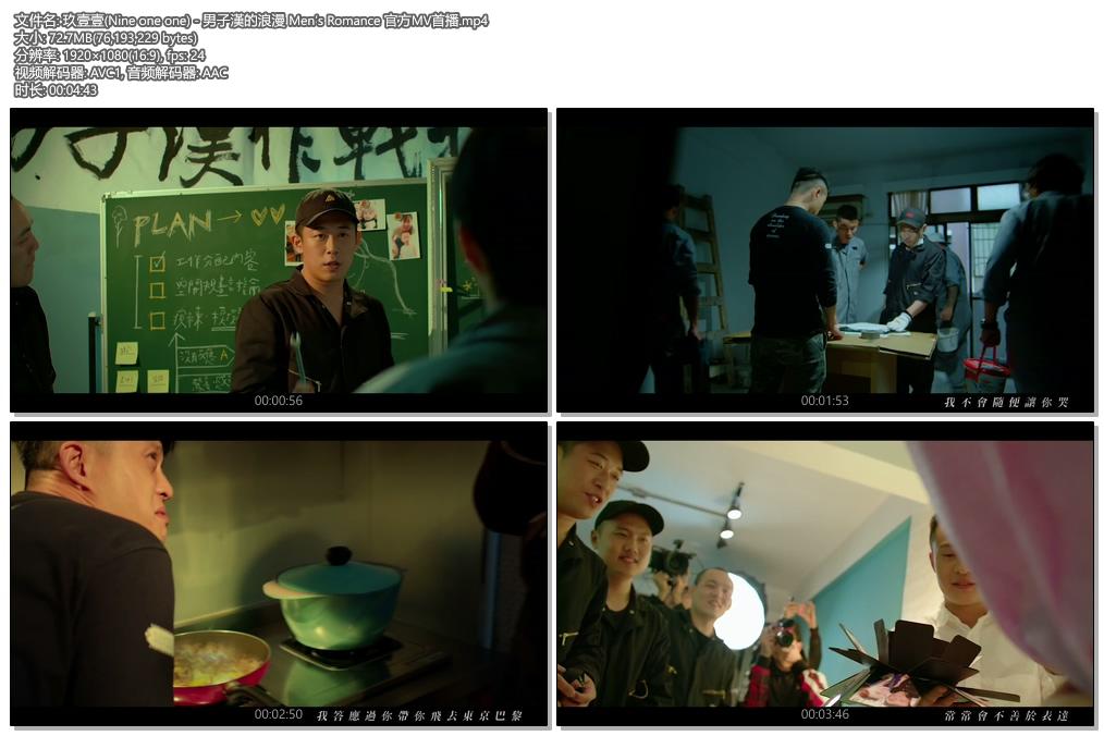 [1080P] 玖壹壹 - 男子汉的浪漫 官方完整版无水印MV