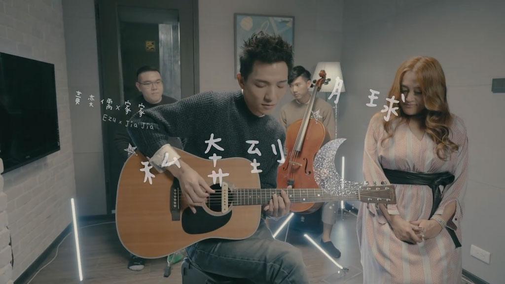 [1080P] 黄奕儒&家家《私奔到月球》官方完整版无水印MV