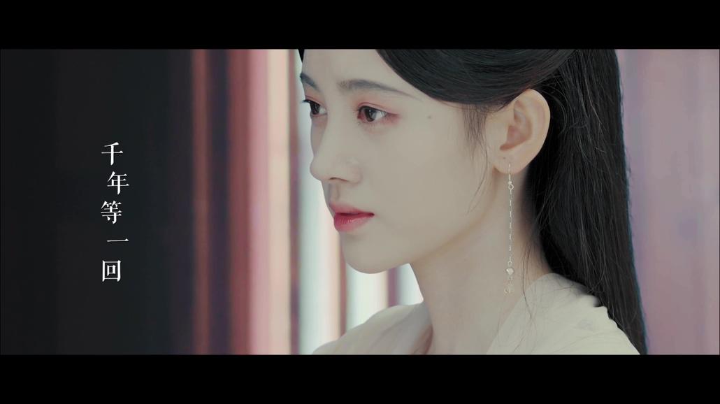 [1080P] 鞠婧祎 - 千年等一回 电视剧《新白娘子传奇》主题曲