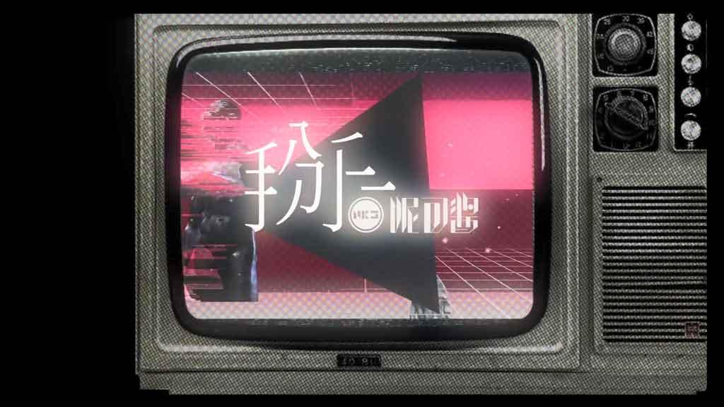 [1080P] 妮可酱 - 手分手 官方HD-MV