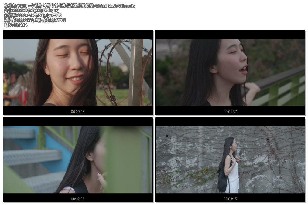 [4K] YUJIN - 우연한 여행의 첫사랑(偶然旅行的初恋) Official Music Video