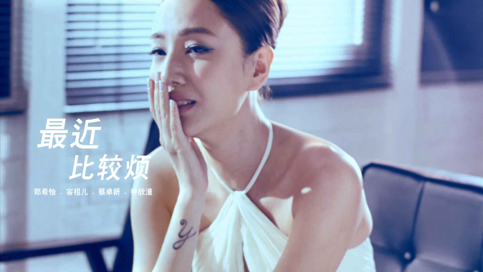 [1080P] 郑希怡&容祖儿&蔡卓妍&钟欣桐 - 最近比较烦 官方HD-MV