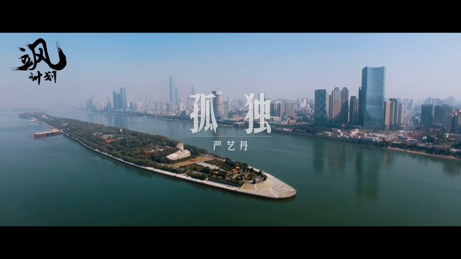[1080P] 严艺丹 - 孤独 电影《犬爱》推广曲