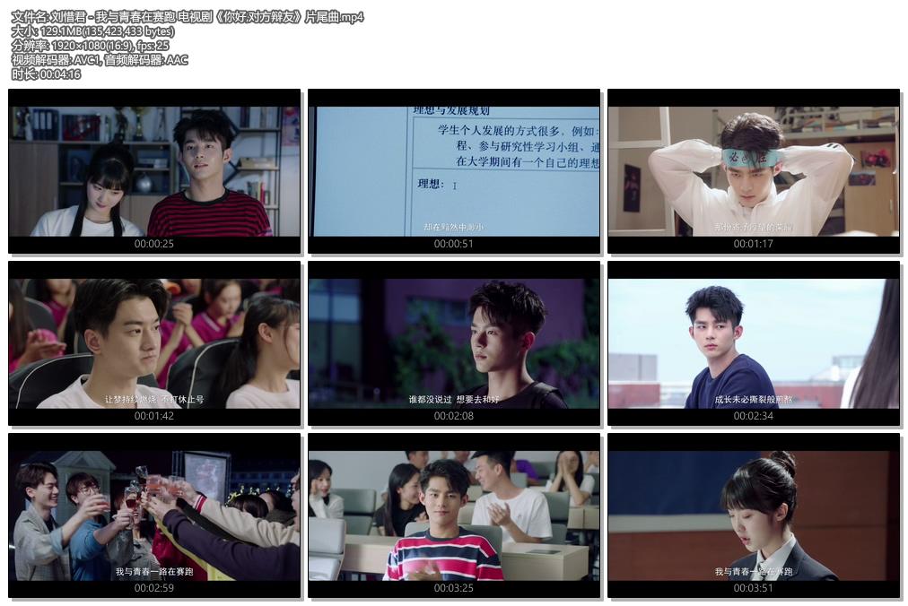 [1080P] 刘惜君 - 我与青春在赛跑 电视剧《你好,对方辩友》片尾曲