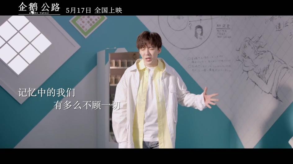[1080PMV+FLAC无损] 摩登兄弟刘宇宁 - 昨日少年 电影《企鹅公路》中文推广曲