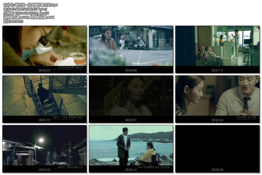 [1080P] 谢和弦 - 你是真的离开我 官方HD-MV