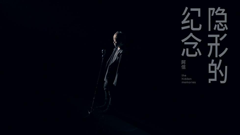 [1080P] 阿信 - 隐形的纪念 官方HD-MV