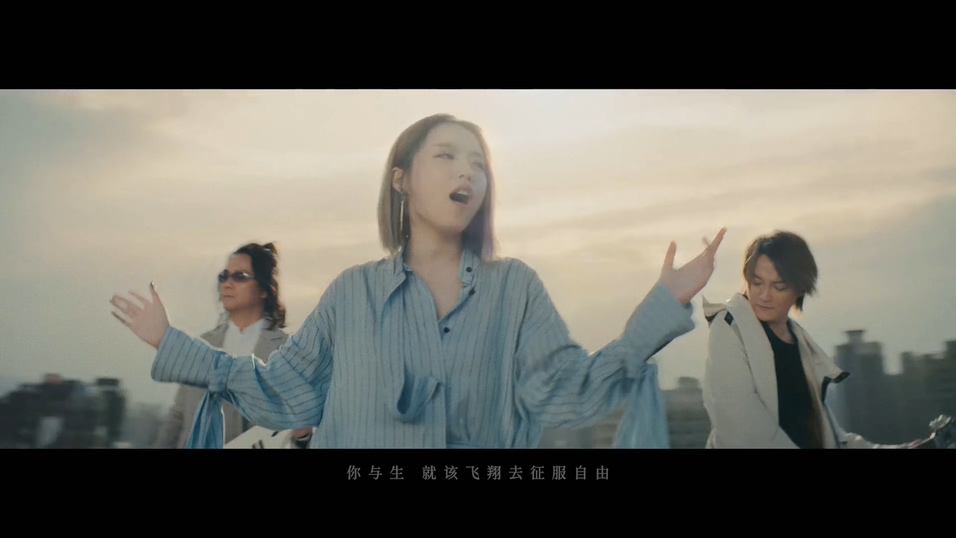 [1080PMV+FLAC无损] 飞儿乐团 - 爱上属于你的天空 官方HD-MV