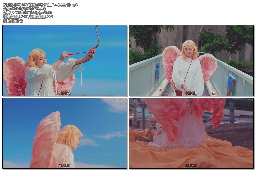 [1080P] BOL4(볼빨간사춘기) _ Bom(나만, 봄)