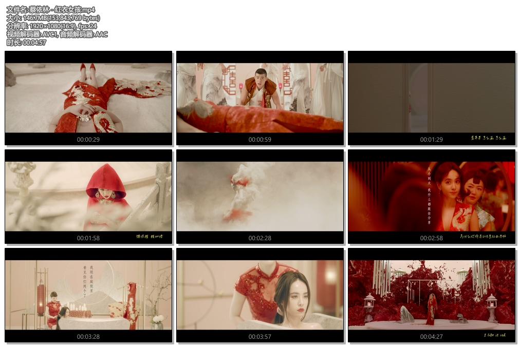 [1080P] 蔡依林 - 红衣女孩 官方HD-MV