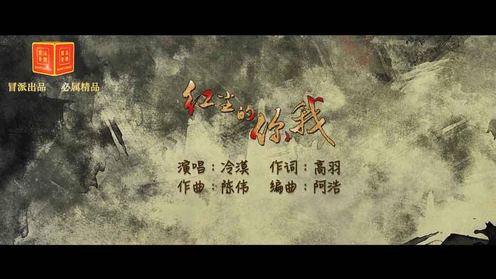 [1080P] 冷漠 - 红尘的你我  官方HD-MV