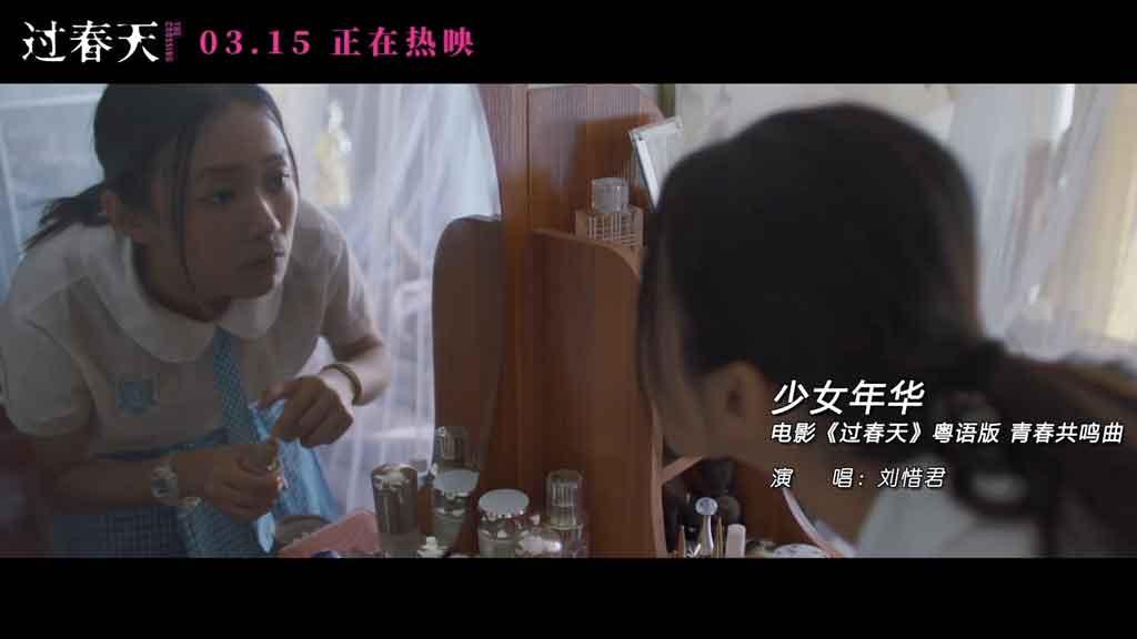[1080P]  刘惜君 - 少女年华 电影《过春天》粤语版青春共鸣曲