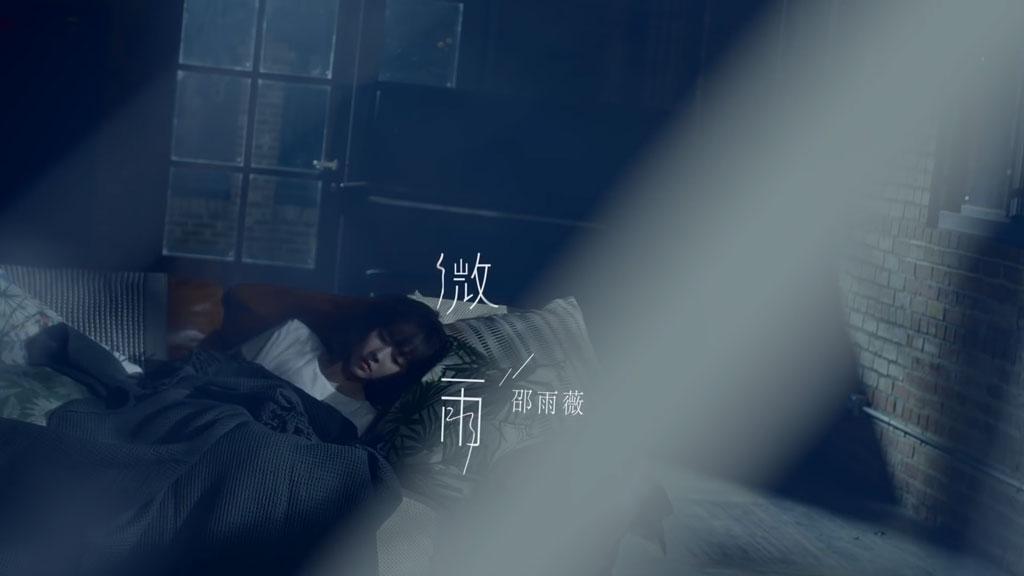 [1080P] 邵雨薇 - 微雨 官方完整版无水印MV
