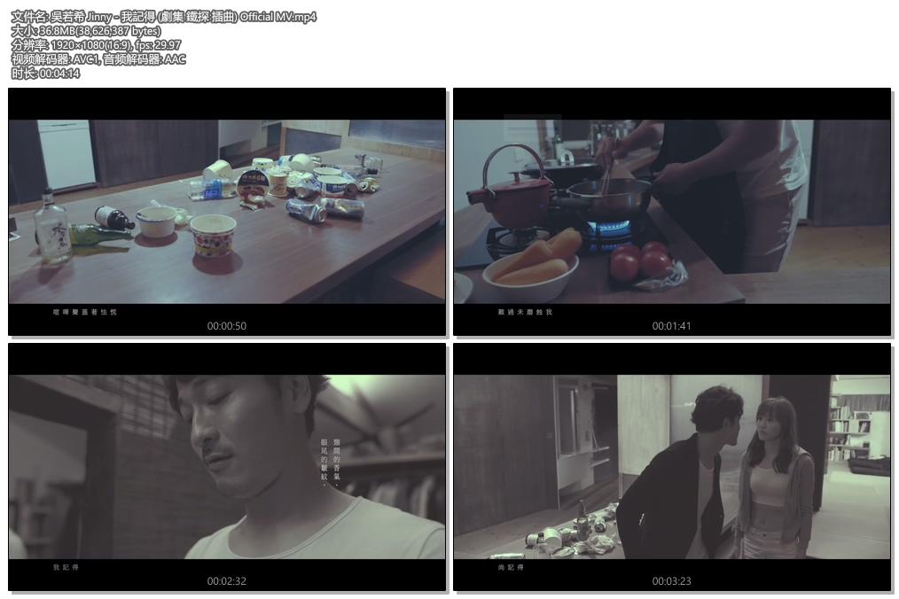 [1080P] 吴若希 - 我记得 剧集《铁探》插曲粤语版MV