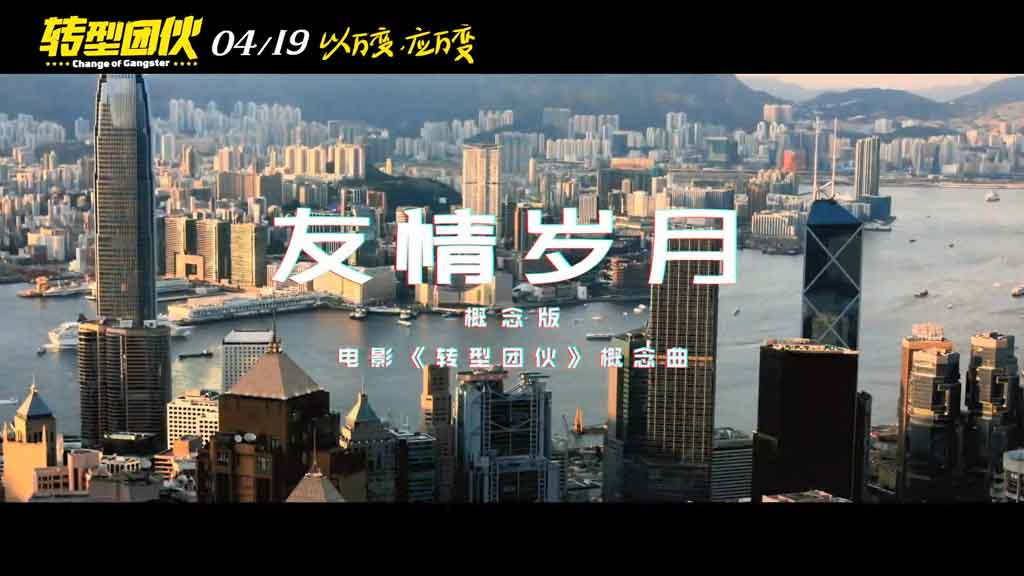 [1080P] 吴镇宇,小鬼(王琳凯) - 友情岁月(概念版) 电影《转型团伙》概念曲