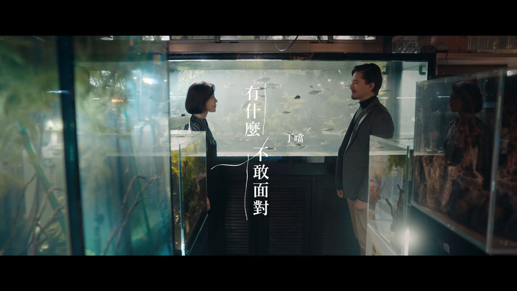 [1080P] 丁当 - 有什么不敢面对 官方完整版无水印MV