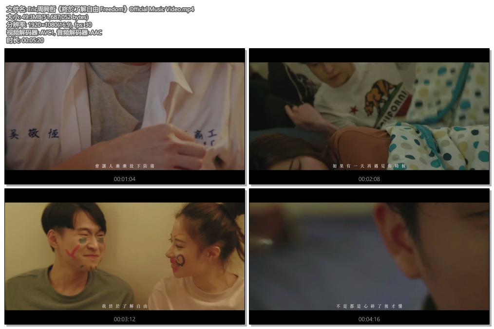 [1080P] 周兴哲 - 终于了解自由 官方完整版无水印MV