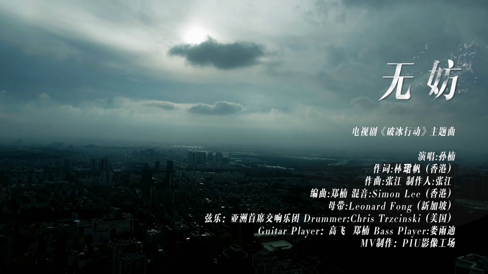 [1080P] 孙楠 - 无妨 电视剧《破冰行动》主题曲