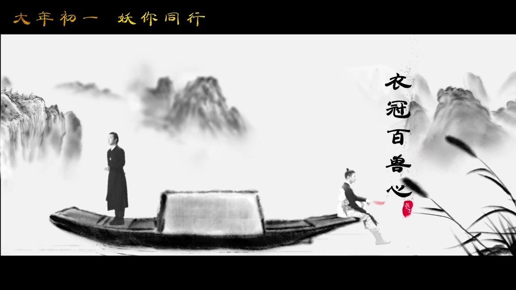 [1080P] 李玉刚,霍尊 - 天地有灵 电影《捉妖记2》风云再起版推广曲