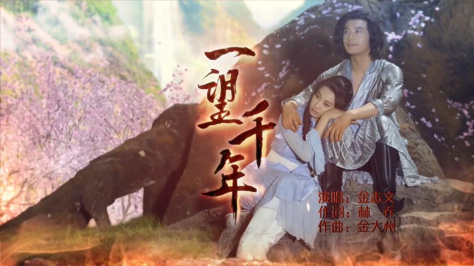 [1080P] 金志文 - 一望千年 电视剧《上古情歌》插曲