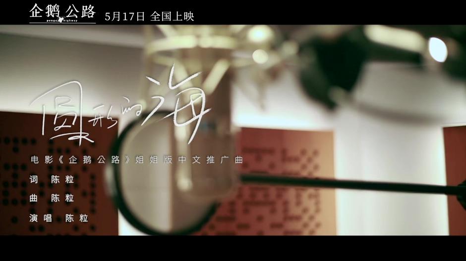 [1080P] 陈粒 - 圆形的海 电影《企鹅公路》中文推广曲