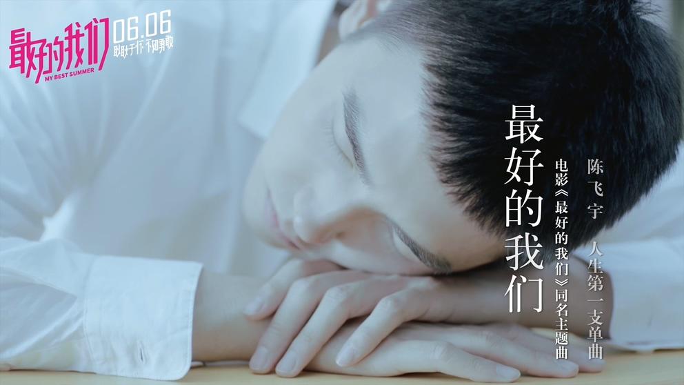 [1080P] 陈飞宇 - 最好的我们 电影《最好的我们》同名主题曲
