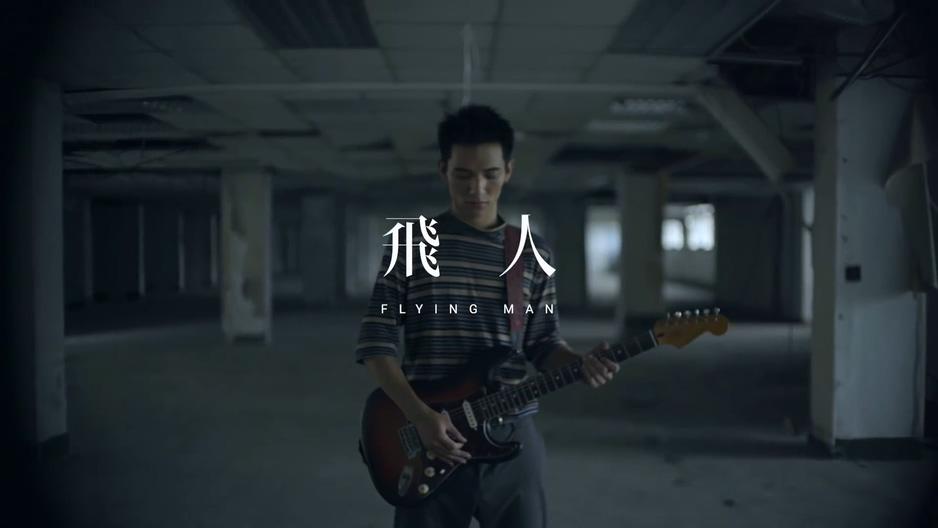 [1080P] 黄奕儒 - 飞人 官方HD-MV
