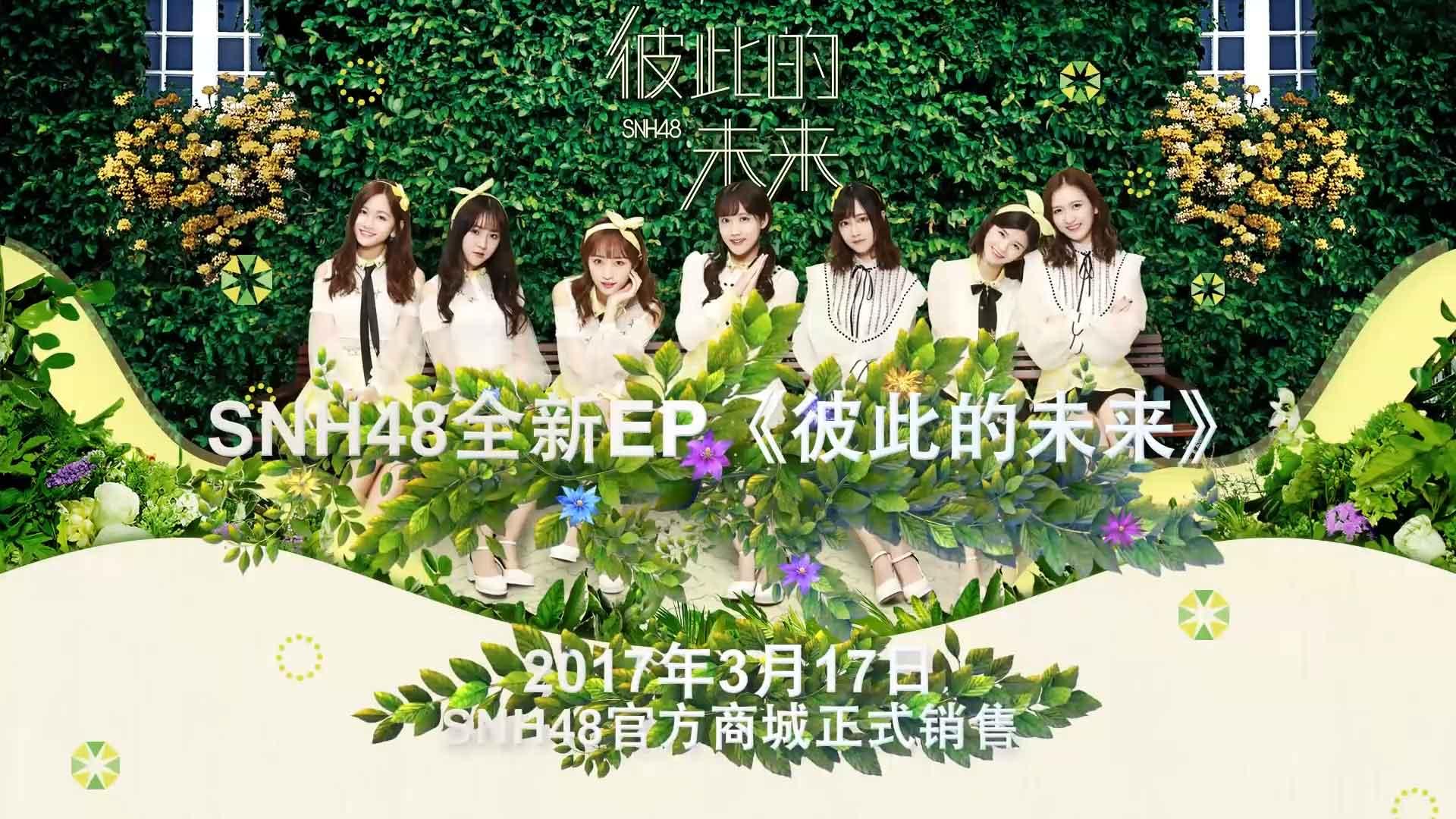 [1080P] SNH48 - 彼此的未来 官方HD-MV