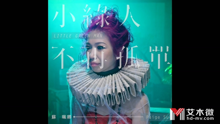 [1080P] 苏珮卿 - 小绿人不再孤单 官方HD-MV