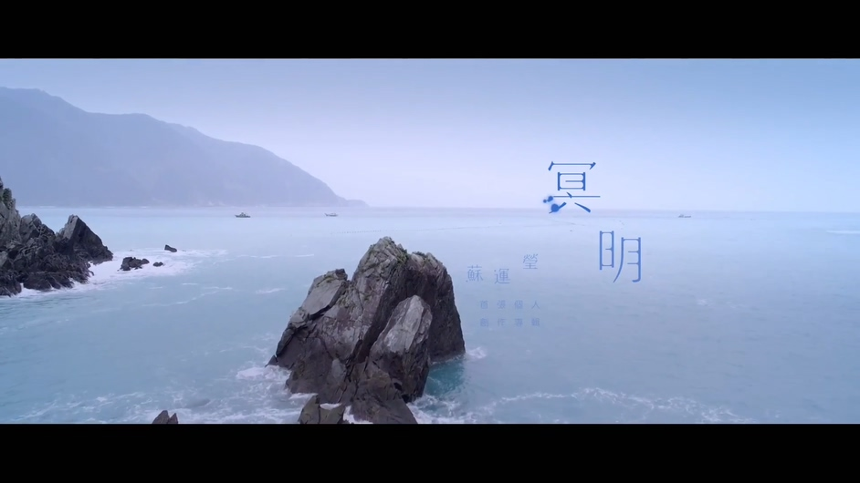[1080P] 苏运莹 - 冥明 官方HD-MV