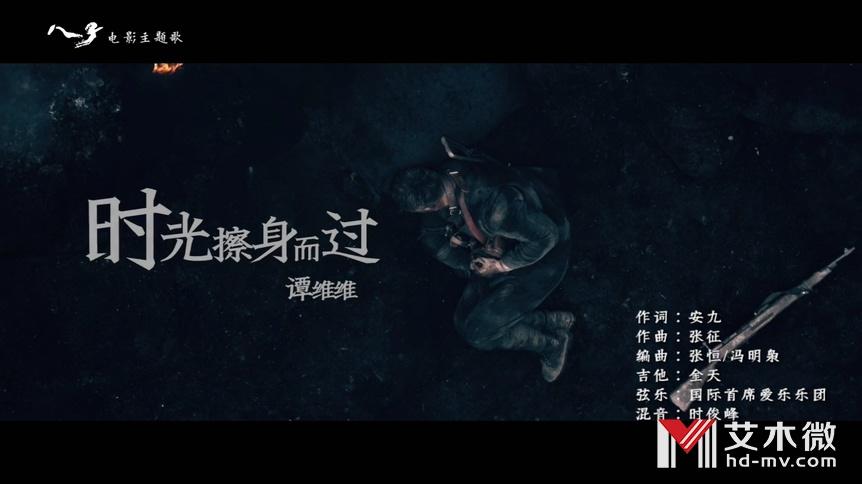 [1080P] 谭维维 - 时光擦身而过 电影《八子》主题曲