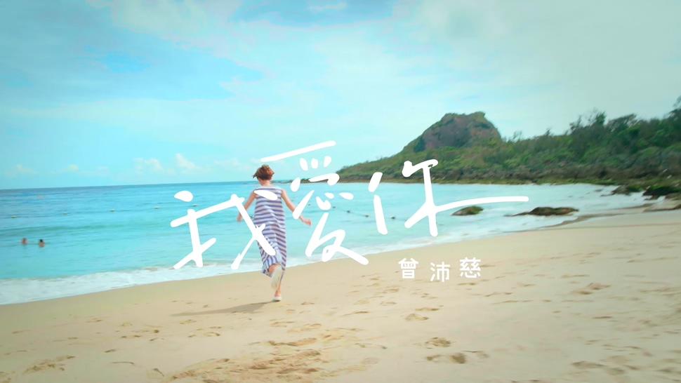 [1080P] 曾沛慈 - 我爱你 官方HD-MV(Master 481M)