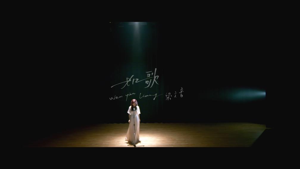 [1080P] 梁文音 - 如歌 官方HD-MV(Master 938M)