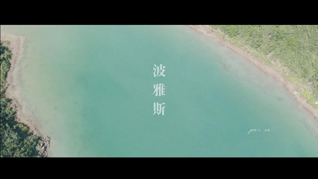 [1080P] per se - 波雅斯 官方粤语版(Official MV)