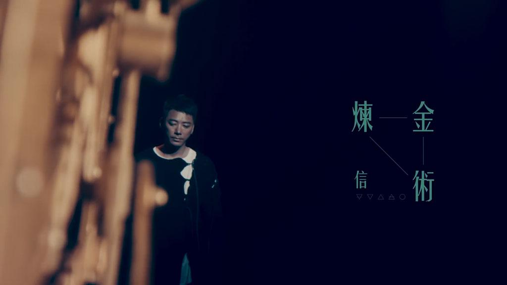 [1080P] 信 Shin - 炼金术 官方完整版无水印MV