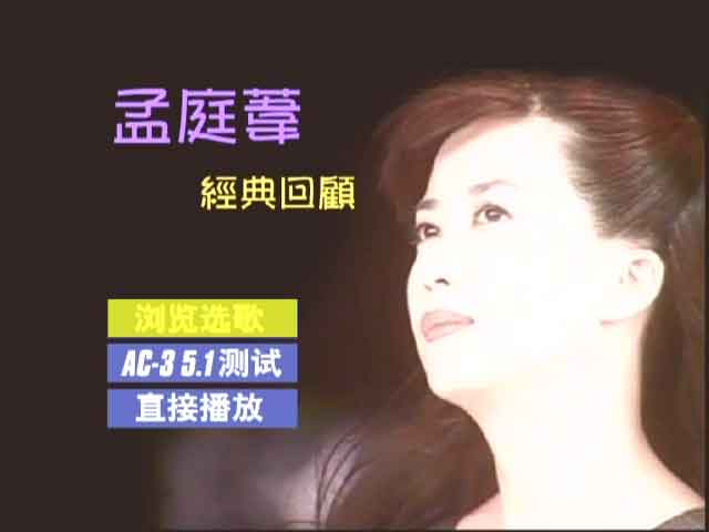 [720P] 孟庭苇 - 典藏特辑MV(DVDISO 4.02G)