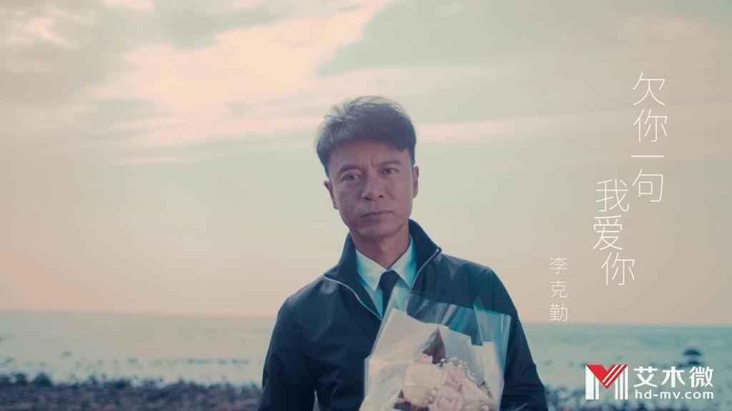 [1080P] 李克勤 - 欠你一句我爱你 官方完整版无水印MV