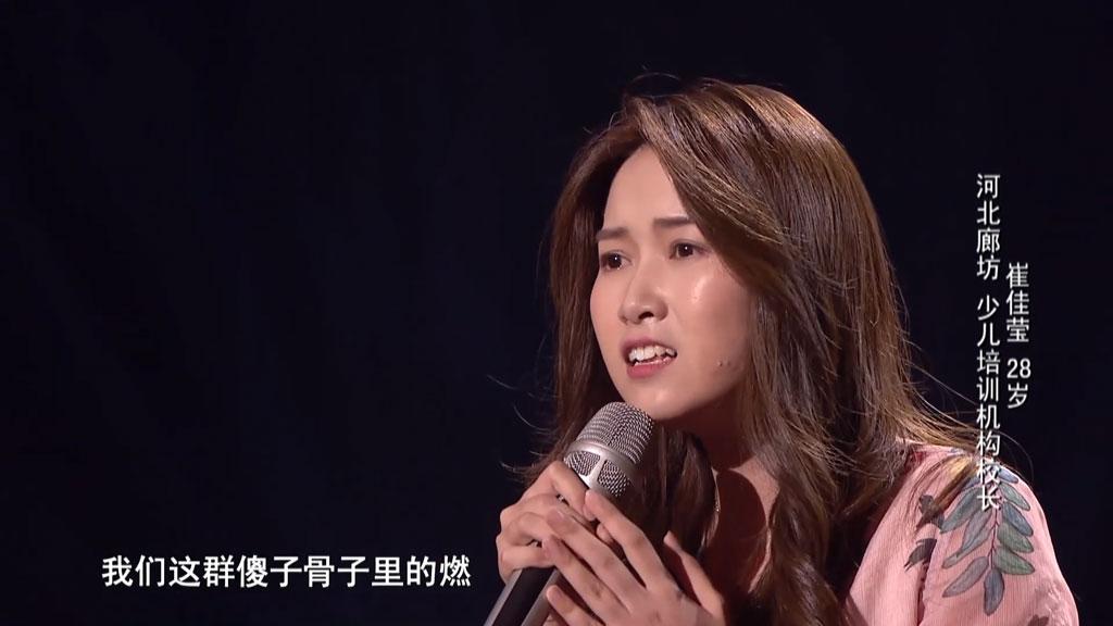 [1080P] 崔佳莹 - 我敢《中国好声音2019》0719 第一期 官方无台标版单曲MV