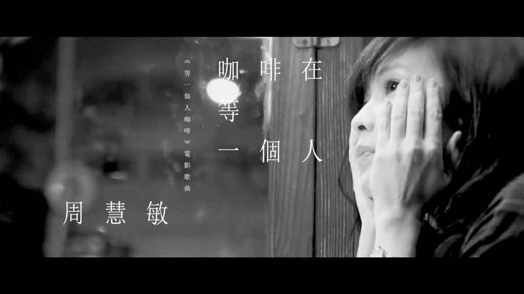 [1080P] 周慧敏 - 咖啡在等一个人 官方HD-MV