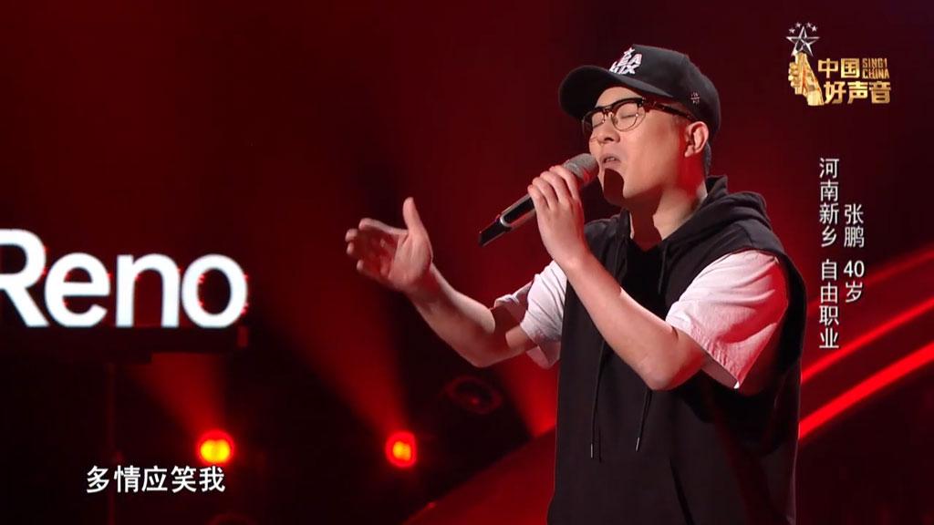 [1080P] 张鹏 - 大江东去《中国好声音2019》0726 第二期 官方无台标版单曲MV