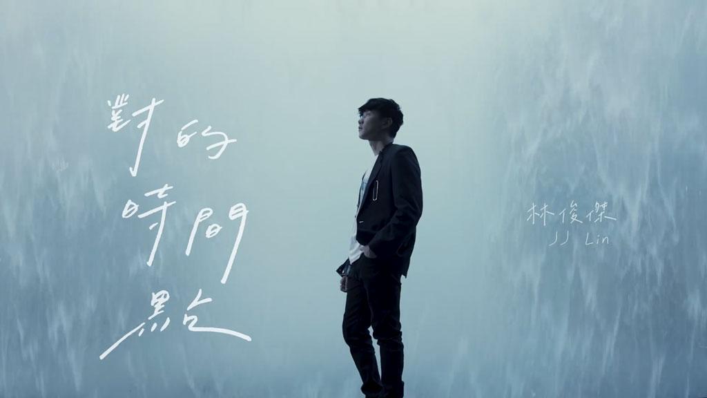 [1080P] 林俊杰 - 对的时间点 官方完整版MV