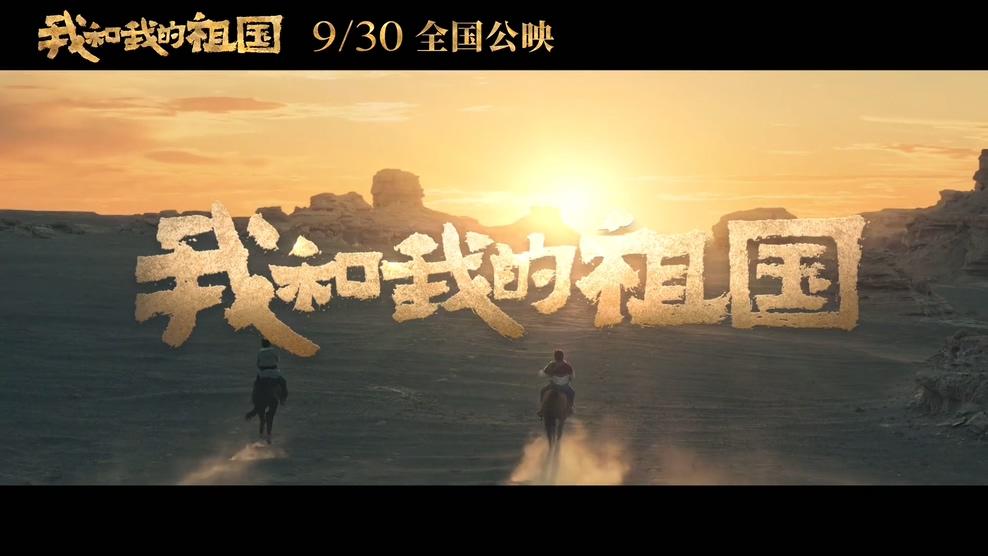 [1080P] 王菲 - 我和我的祖国 电影《我和我的祖国》主题曲